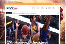Строительный сайт на WordPress + 19 статей 22 - kwork.ru
