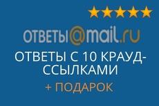 Размещу 8 естественных ссылок с ответов Mail.ru 5 - kwork.ru