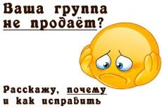 Создам 35 записей для вашей группы вконтакте 20 - kwork.ru