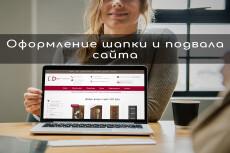 Нарисую стильную и притягательную шапку для Вашего сайта 23 - kwork.ru