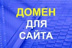 Придумаю название доменного имени для Вашего сайта 9 - kwork.ru