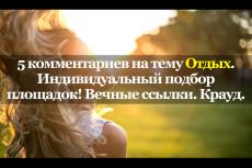 Ссылки 8 - kwork.ru