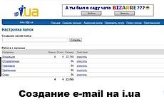 Зарегистрирую необходимое количество почтовых ящиков в любом почтовике 17 - kwork.ru