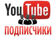 100 подписчиков на YouTube Реальные пользователи. Без ботов 8 - kwork.ru