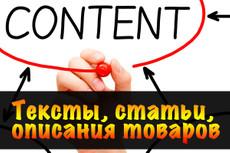 напишу оптимизированную статью 8 - kwork.ru