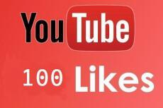 Добавлю 300 лайков на видео Youtube - Акция 10 - kwork.ru
