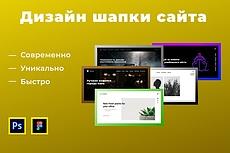 Дизайн шапки для вашего сайта 44 - kwork.ru