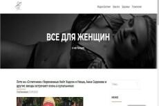 Продам сайт на женскую тематику + 485 статей 22 - kwork.ru