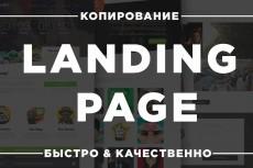 Сделаю лендинг пейдж 4 - kwork.ru