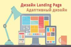 Создам дизайн современного адаптивного лендинга 19 - kwork.ru