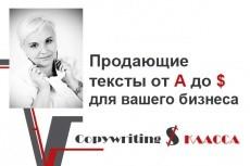 аудит продающего текста от А до $ 9 - kwork.ru