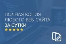 15 полноэкранных скриншотов сайта 8 - kwork.ru
