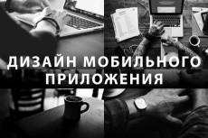 нарисую 1 экран для лендинга 13 - kwork.ru