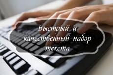 Интересные и грамотные статьи на тему красоты 15 - kwork.ru