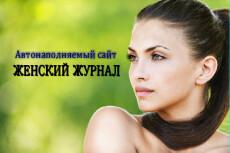 Футбол готовый автонаполняемый сайт 1000 статей 19 - kwork.ru