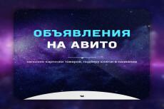 Настройка таргета в ВК и подбор ЦА 17 - kwork.ru