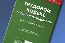 напишу статью о действительно работающих способах борьбы с целлюлитом 3 - kwork.ru