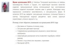 Создам паблик - public chat в Viber под ваш бренд 3 - kwork.ru
