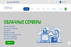 Продаю готовый сайт на Wordpress на Медицинскую тему 23 - kwork.ru