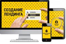 Создам сайт на вордпресс 59 - kwork.ru