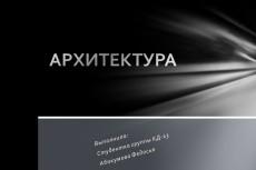 Сделаю презентацию в MS PowerPoint 11 - kwork.ru