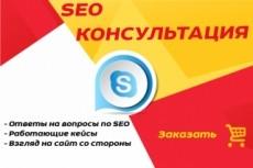 Проведу экспресс инженерный SEO анализ вашего сайта 19 - kwork.ru