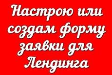Настрою форму обратной связи 10 - kwork.ru