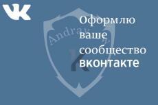 Оформление вашей группы Вконтакте. Обложка и аватар 17 - kwork.ru
