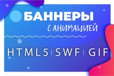 Современный баннер для сайта 41 - kwork.ru