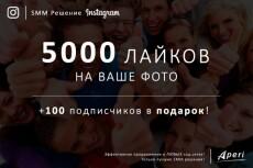 300 голосов на опрос с вступлением в группу +300 лайков в подарок! 7 - kwork.ru