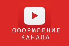 Оформление трёх кворков (картинка + текст) 4 - kwork.ru