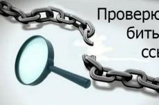 переведу тему Вашего сайта на русский 6 - kwork.ru