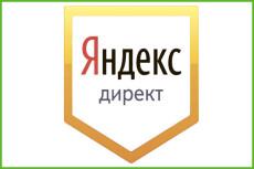 "Настрою рекламу в Яндекс Директ по ""горячим"" ключевым фразам 10 - kwork.ru"
