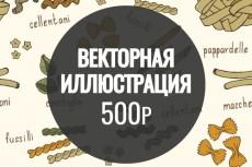 Нарисую иллюстрацию для чехлов, футболок, сумок 13 - kwork.ru