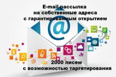 Помогу создать и настроить рекламную компанию в E-mail рассылках 18 - kwork.ru