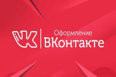 Дизайн и меню сообществ Вконтакте 10 - kwork.ru