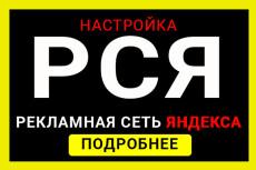Яндекс Директ. Полноценная кампания (500 ключевых запросов) + РСЯ + бонус 12 - kwork.ru