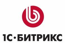 Настройка 1С битрикс 4 - kwork.ru