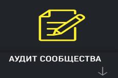Оформлю сообщество ВКонтакте + исходник бесплатно 27 - kwork.ru