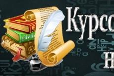 Установка СБиС (онлайн и оффлайн версии) 4 - kwork.ru