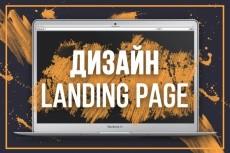 сделаю дизайн-макет landing Page 15 - kwork.ru