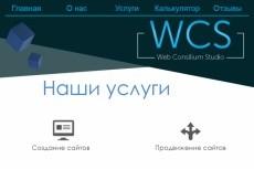 Создам дизайн сайта 9 - kwork.ru