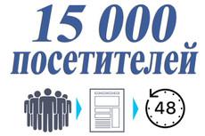 Увеличим количество посетителей сайта на 400 в сутки в течение месяца 8 - kwork.ru