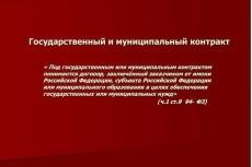 предоставлю расчет долга работника за неотработанные дни при увольнении 4 - kwork.ru
