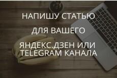 Напишу рассказы для Дзена 5 - kwork.ru