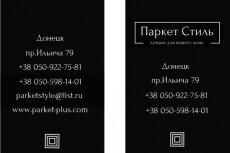 Сделаю красивый дизайн визитки 7 - kwork.ru