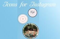Создам обложки твоей мечты для Instagram сторис 10 - kwork.ru