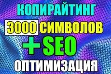 подготовлю качественный материал для Вашего сайта 6 - kwork.ru