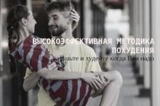 Скажи ЖИРУ STOP, самое быстрое похудение 14 - kwork.ru