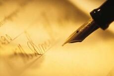 Напишу два стихотворения на заданную  тему 19 - kwork.ru